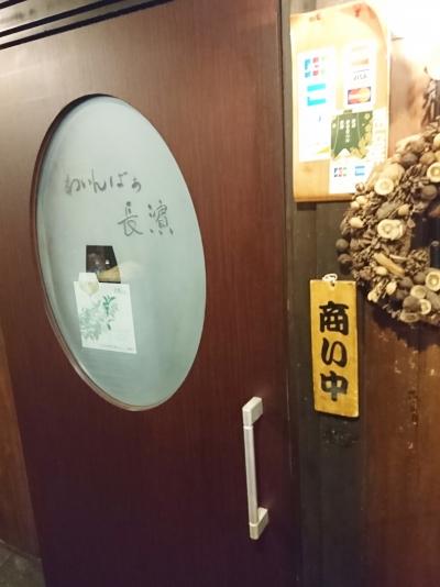 わいんばぁ 長濱 002