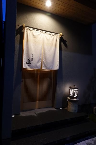 日本料理 直(2)001