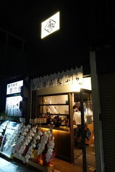 喜久や 名古屋新栄店001