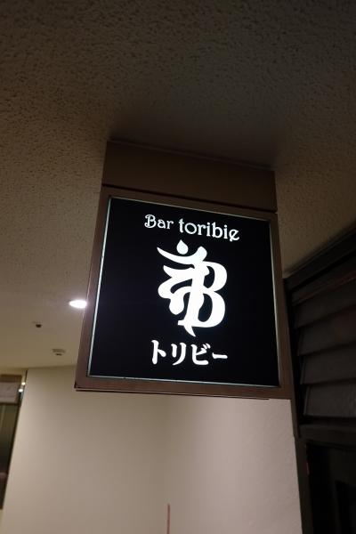 トリビー002