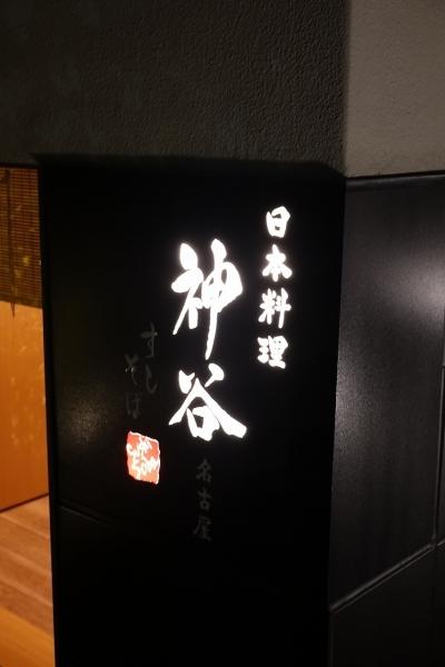 神谷003