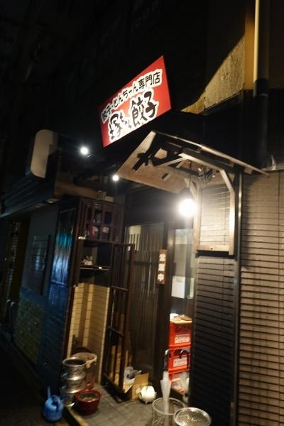 塚ちゃん餃子029