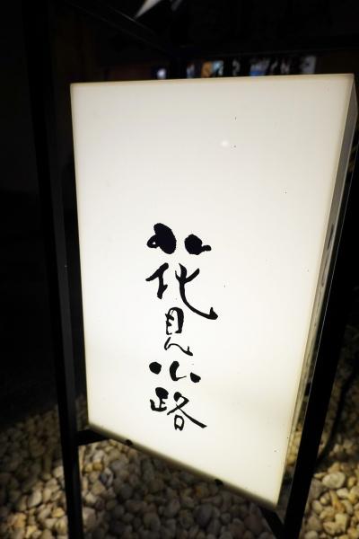 花見小路(2)001