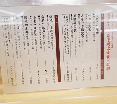 えびのや サカエチカ店001