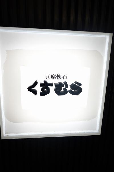 くすむら001