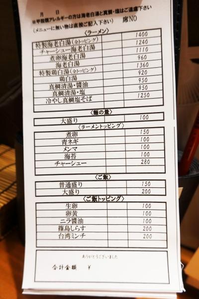 神楽 海老で鯛を釣る麺堂004