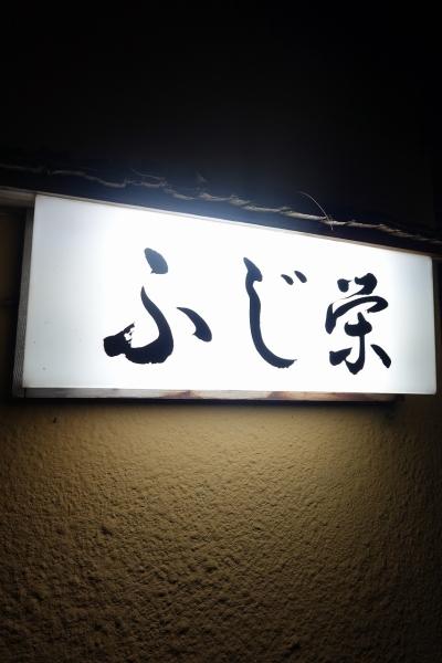 ふじ栄002