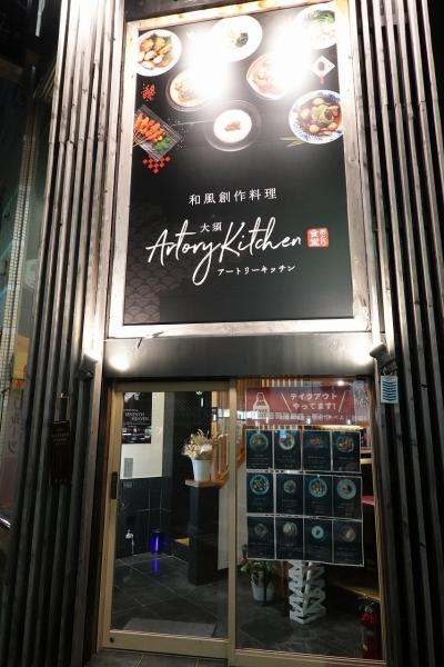 アートリーキッチン001