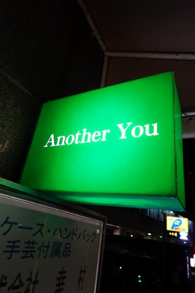 Another You007