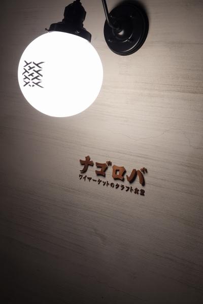 ナゴロバ(2)002