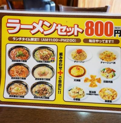 劉家 西安刀削麺 001