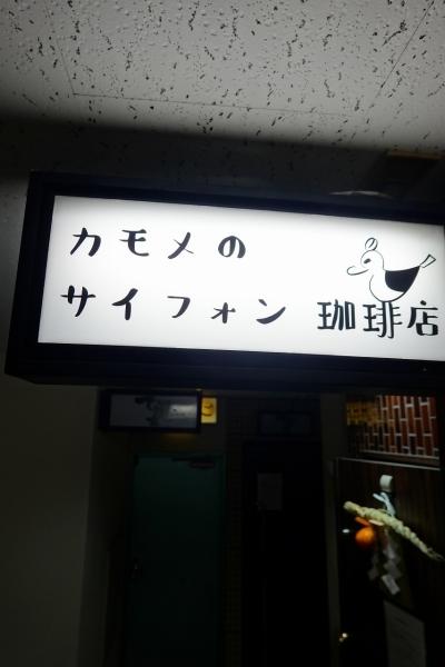 カモメのサイフォン珈琲店003