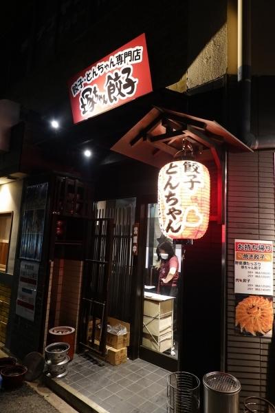 塚ちゃん餃子(2)002