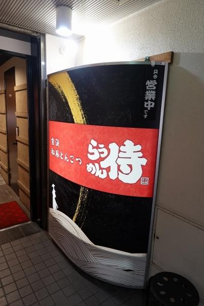 らうめん侍 名古屋栄店001