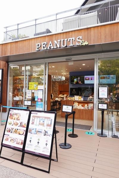 PEANUTS Cafe001