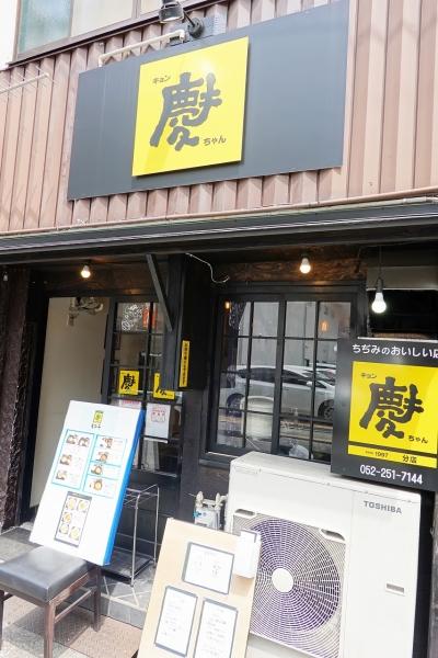 慶ちゃん 分店001