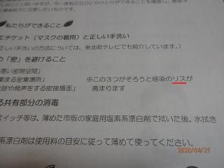 blog200422_5.jpg