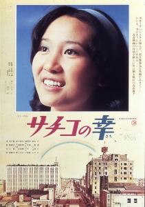 1976sachikonosachi_P00-thumb-560x795-3239.jpg