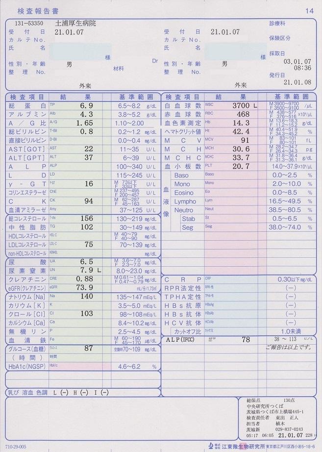 スキャン_20210204 (2)
