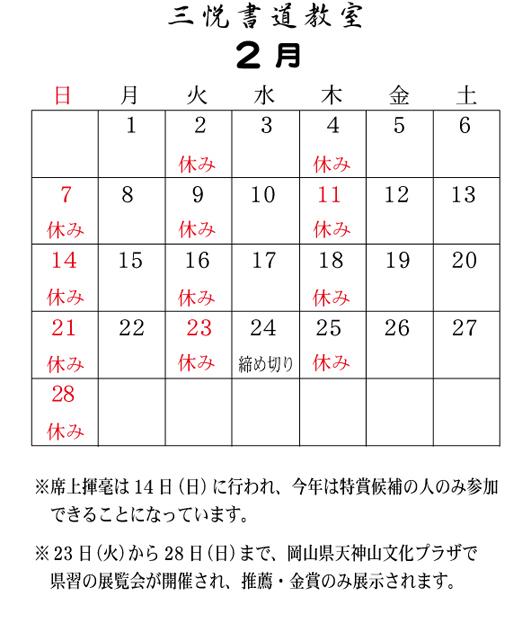 2021_2月カレンダーA4jpg