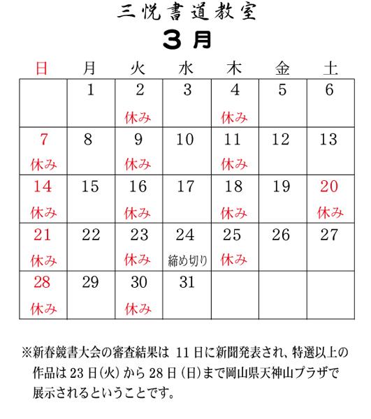 2021_3月カレンダーA4jpg