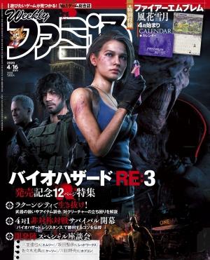 ファミ通2020年04月02日発売号表紙