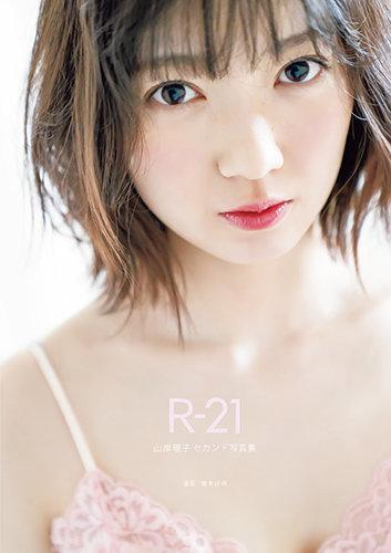 山岸理子セカンド写真集『R-21』表紙