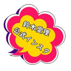 鈴木愛理公式インスタ