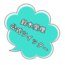 鈴木愛理公式ツイッター