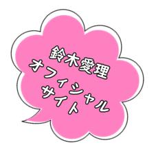 鈴木愛理オフィシャルサイト