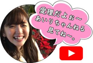 鈴木愛理YouTubeチャンネル