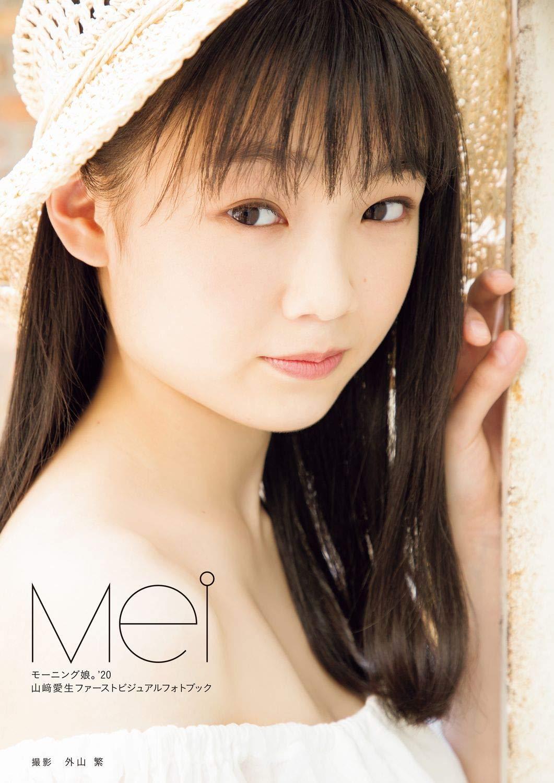 山﨑愛生(モーニング娘。20)ファーストビジュアルフォトブック『Mei』Amazon限定カバー