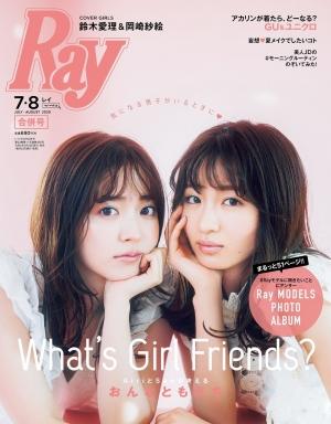 Ray2020年07・08合併号