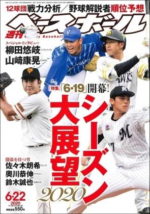 週刊ベースボール2020年06月10日発売号