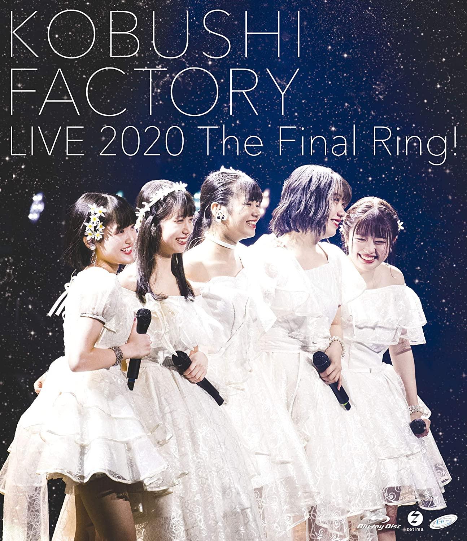 こぶしファクトリー ライブ2020 ~The Final Ring!~blu-ray