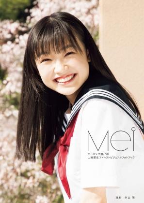 山﨑愛生(モーニング娘。20)ファーストビジュアルフォトブック『Mei』通常カバー