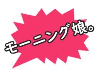 モーニング娘。公式YouTubeチャンネル
