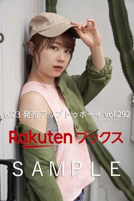 UTB Vol292特典生写真 楽天ブックス石田亜佑美