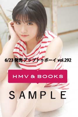 UTB Vol292特典生写真HMVBOOKS online加賀楓