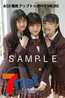 UTB Vol292特典生写真セブンネットショッピング15期