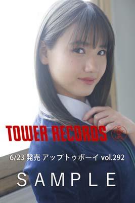 UTB Vol292特典生写真タワレコオンライン横山玲奈