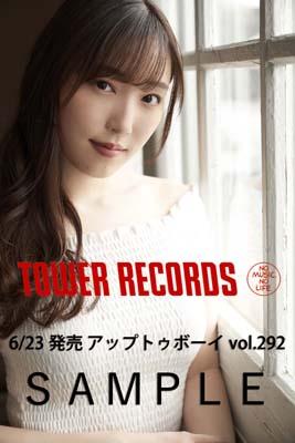 UTB Vol292特典生写真タワレコオンライン譜久村聖