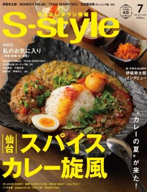S-style 2020年07月号