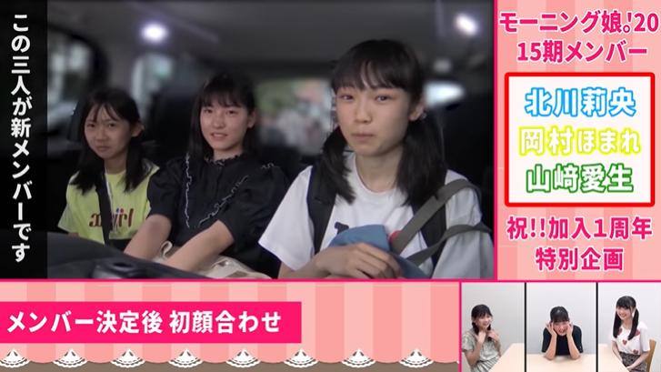 15期加入1周年記念動画01
