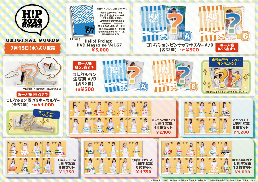 H!P 2020 SUMMER グッズ01