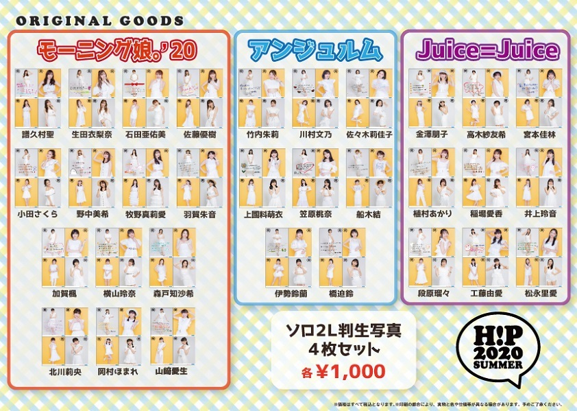 H!P 2020 SUMMER グッズ02