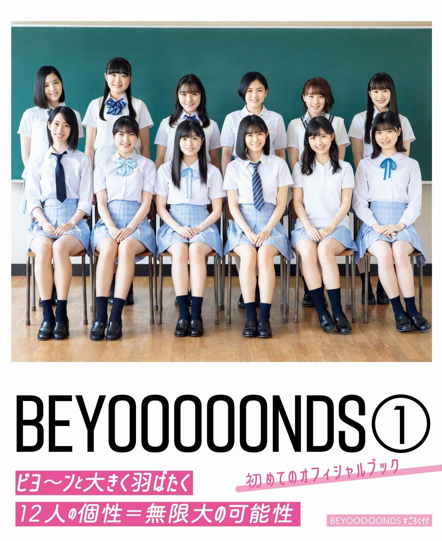 BEYOOOOONDS オフィシャルブック 『 BEYOOOOONDS ①』 Amazon限定カバー