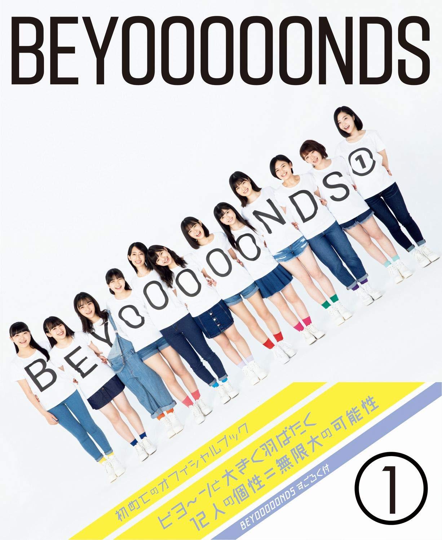 BEYOOOOONDS オフィシャルブック 『 BEYOOOOONDS ①』 通常カバー