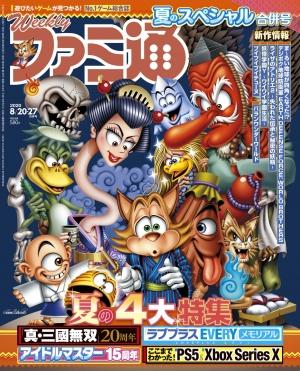 ファミ通2020年08月06日発売号表紙