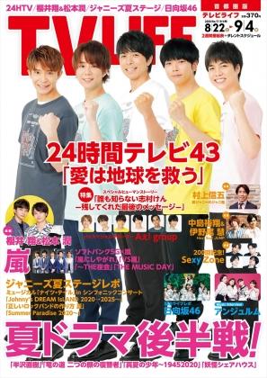 TV LIFE2020年08月19日発売号